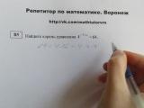 ЕГЭ по математике. Разбор задачи В5